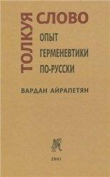Книга Толкуя слово: Опыт герменевтики по-русски