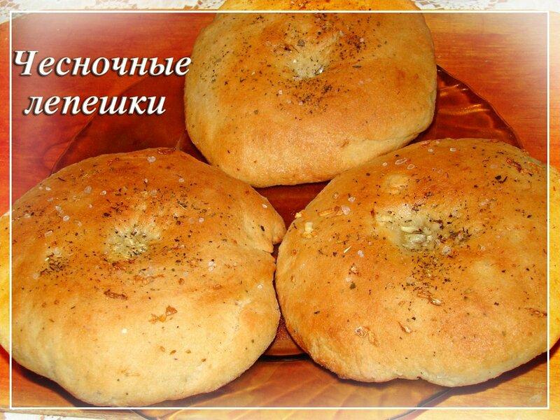 Лепешки с чесноком рецепт с пошагово