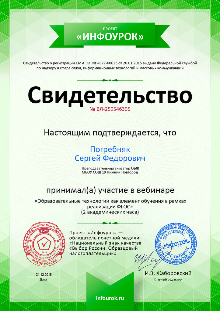 Свидетельство проекта infourok.ru № ВЛ-259546395.jpg