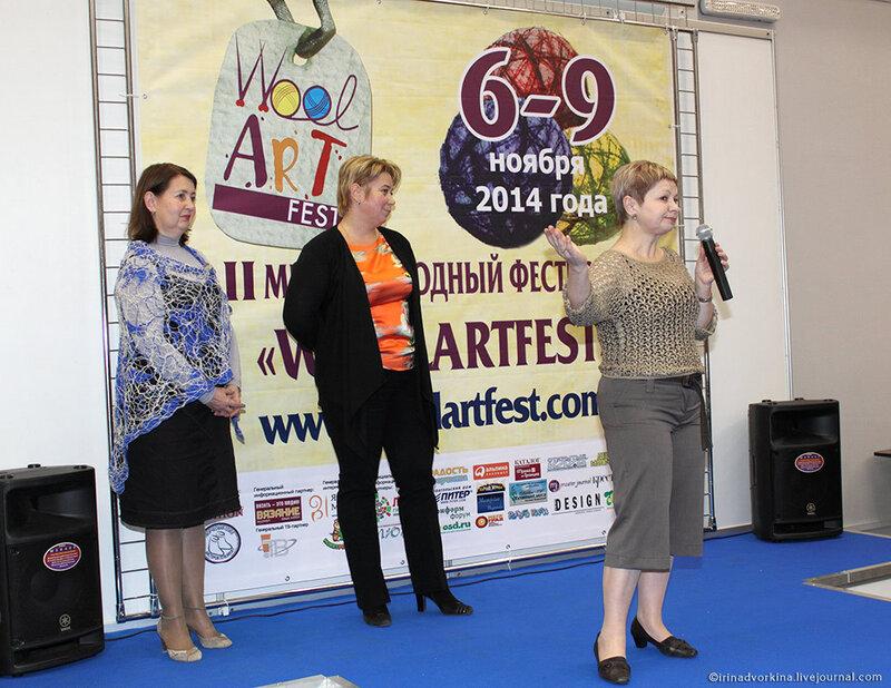 II Международный фестиваль «WoolArtFest»