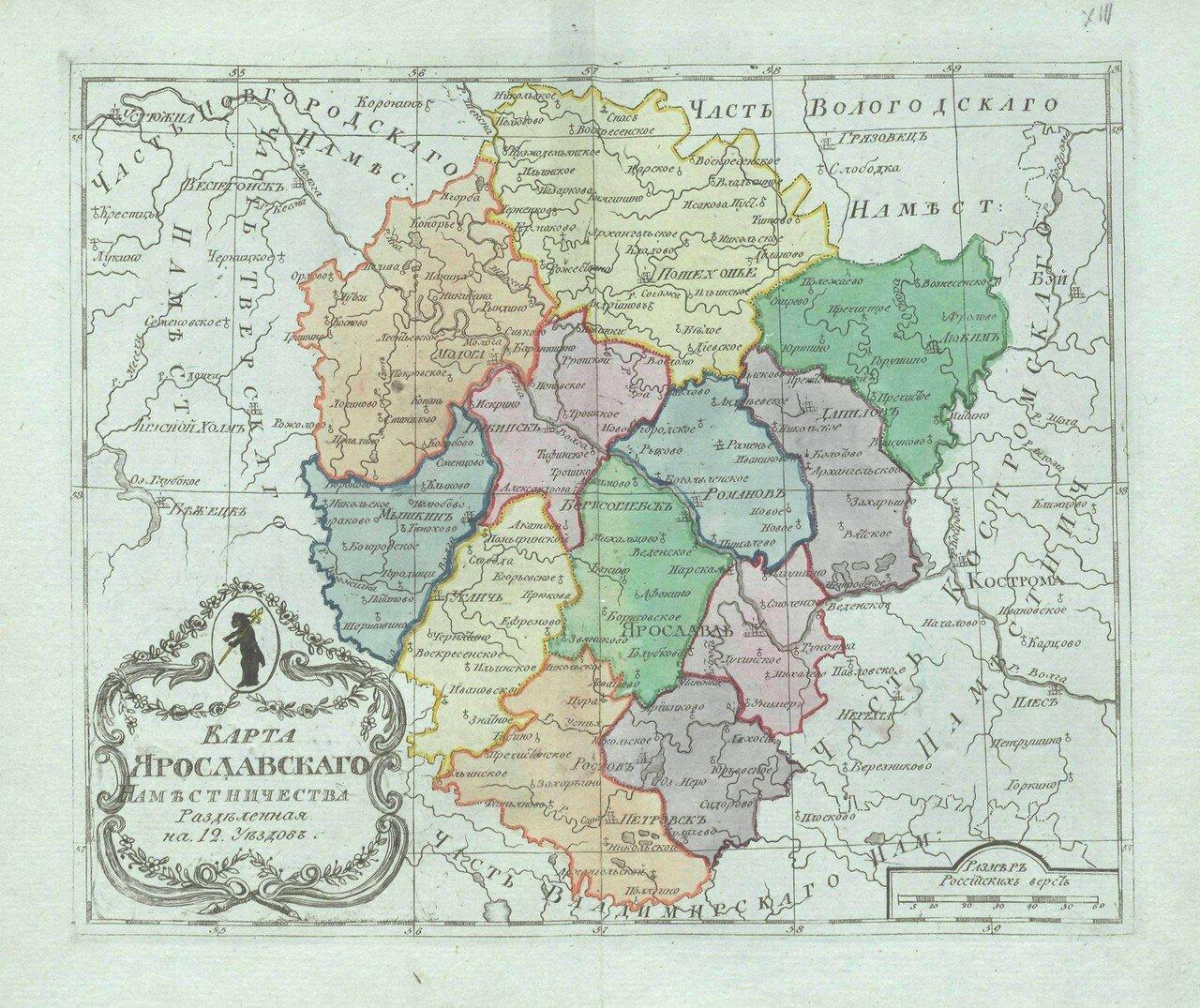 15. Карта Ярославского наместничества