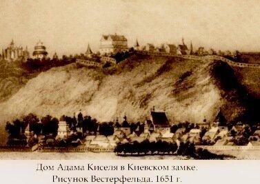 Дом Адама Киселя в Киевском замке