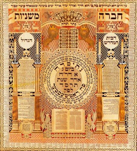 Ринг, Барух Цви. Мемориальная доска и календарь омера Общества по изучению Мишны 1904