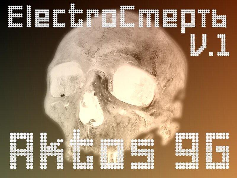 ElectroСмерть v.1