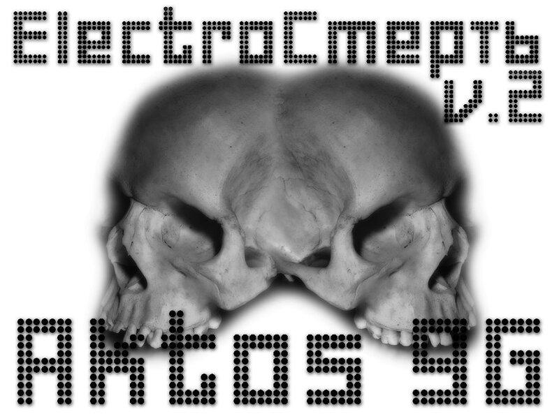 ElectroСмерть v.2