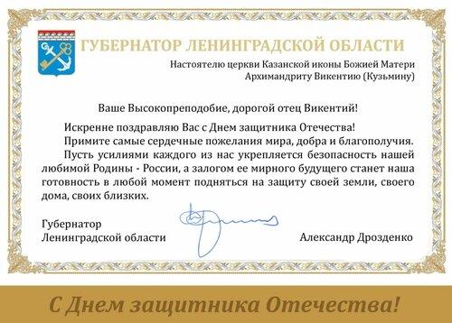 Губернатор поздравление 23 февраля