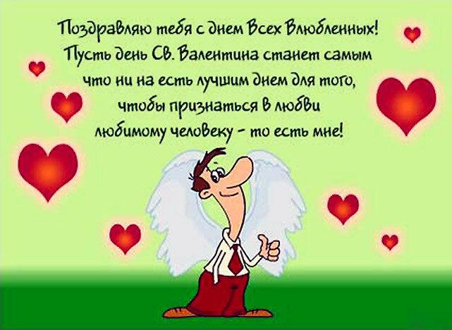 Поздравления с днем святого валентина смешное