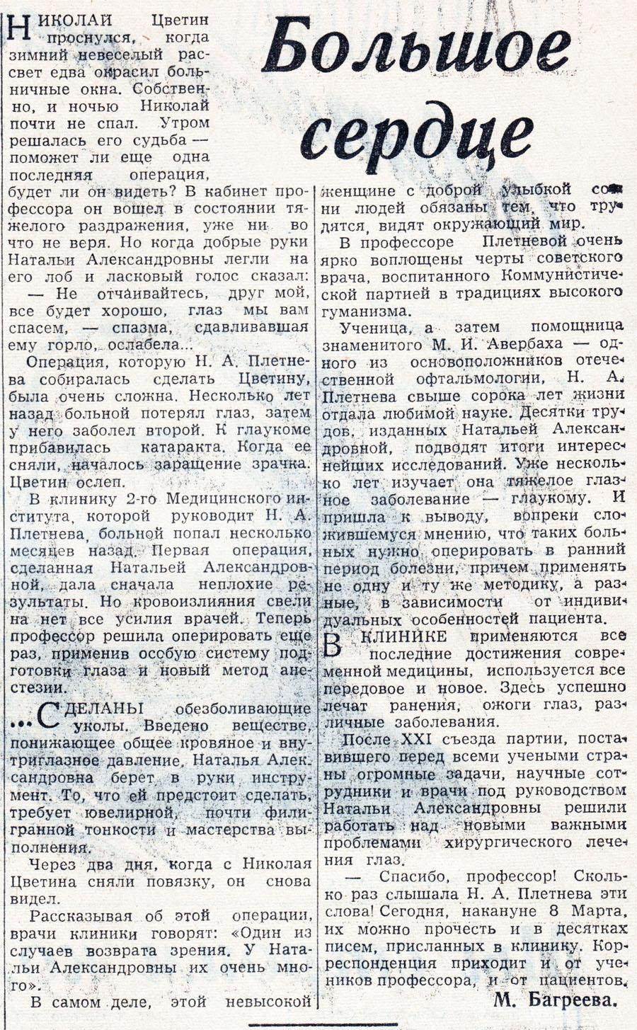 itwaslong.com_vmoskva59_bolshoe_serdce.jpg