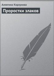 Книга Проростки злаков