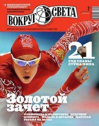 Журнал Вокруг света №2 2014