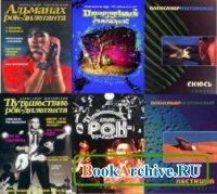 Александр Житинский.Сборник книг (46 томов)