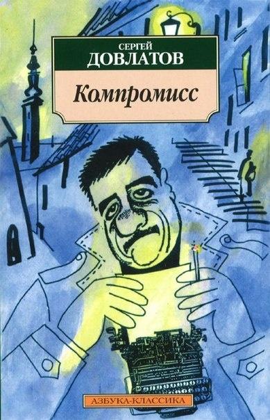 Книга Сергей Довлатов Компромисс