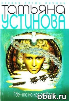 Книга Татьяна Устинова - Где-то На Краю Света (Аудиокнига) читает Игорь Сергеев