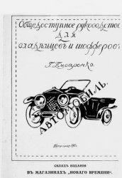 Книга Автомобиль. Общедоступное руководство для владельцев и шоферов