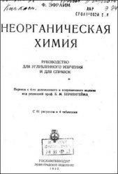 Книга Неорганическая химия. Руководство для глубокого изучения и для справок