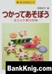 Книга Shin Origami Rando: Tsukatte Asobou Yunitto Origami pdf  3,9Мб
