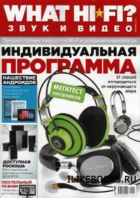 Журнал What HI-FI? №9 (сентябрь 2011)
