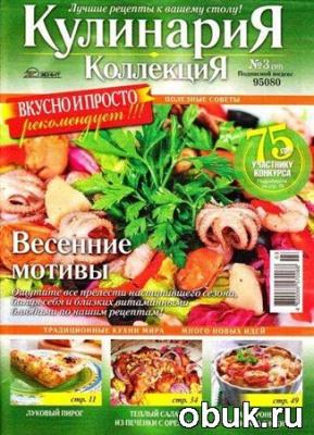 Книга Кулинария. Коллекция №3 (март 2012)