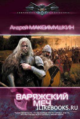 Книга Максимушкин Андрей - Варяжский меч