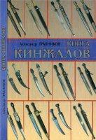 Книга Книга кинжалов HQ