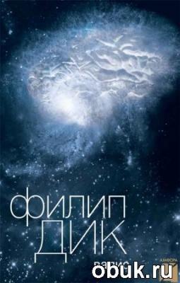 Книга Филип Дик - Валис (аудиокнига)