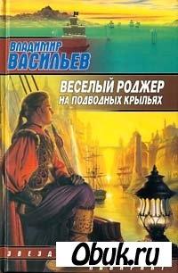Книга Владимир Васильев.Веселый Роджер на подводных крыльях
