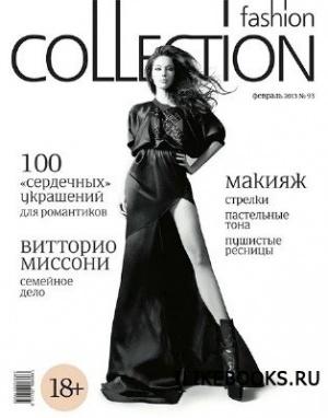 Журнал Fashion collection №93 (февраль) 2013