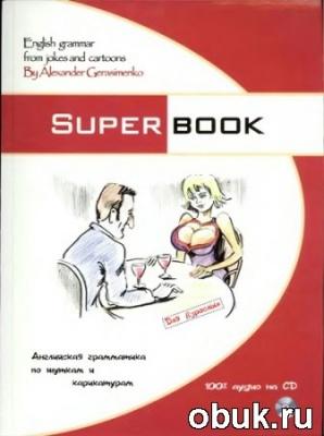 Аудиокнига Английская грамматика по шуткам и карикатурам (аудио + книга)