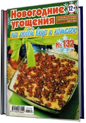 Журнал Золотая коллекция рецептов. Спецвыпуск №132 (декабрь 2012). Новогодние угощения
