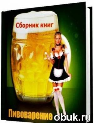 Книга Сборник книг: Пивоварение