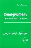 Книга Самоучитель персидского языка