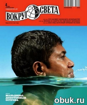 Журнал Вокруг света №4 (апрель 2012)