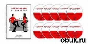 Книга Олег Горячо - Соблазнение за свидание (обучающее видео)
