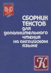 Сборник текстов для дополнительного чтения на английском языке