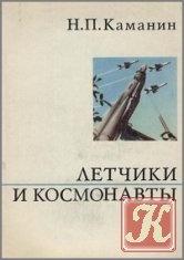 Книга Летчики и космонавты
