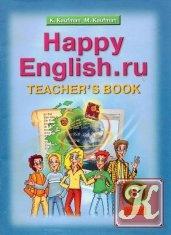 Книга Счастливый английский 8 класс Книга для учителя