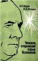 Книга Человек, открывший взрыв Вселенной. Жизнь и труд Эдвина Хаббла