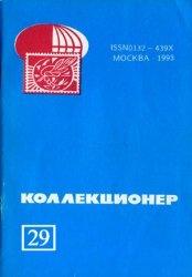 Книга Коллекционер. Сборник. Выпуск 29