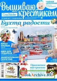 Книга Вышиваю крестиком № 9(110) 2013.
