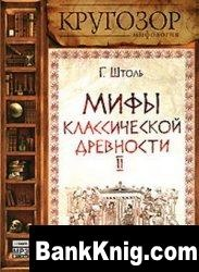 Мифы классической древности. Том 2. Заложники любви  517,51Мб