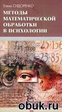 Книга Сидоренко Е. В. - Методы математической обработки в психологии