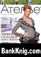 Журнал Ателье №1 2007 djvu