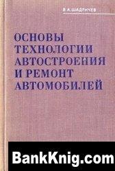 Книга Основы технологии автостроения и ремонт автомобилей djvu 13,6Мб