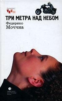 Книга Три метра над небом