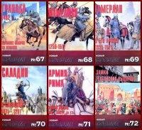Журнал Военно-исторический альманах Новый Солдат №№ 67, 68, 69, 70, 71, 72 pdf 72,8Мб