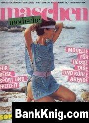 Журнал Modische Maschen №01, 1983/лето jpeg в архиве rar 9,5Мб