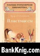 Книга Пластмассы djvu 1,3Мб