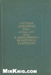 Русская литература XVIII - начала XIX века в общественно-культурном контексте