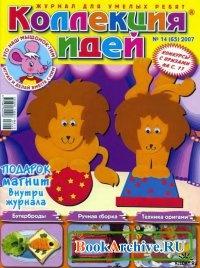 Книга Детская коллекция идей №14 2007.