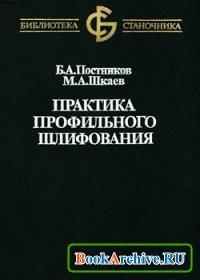 Книга Практика профильного шлифования.